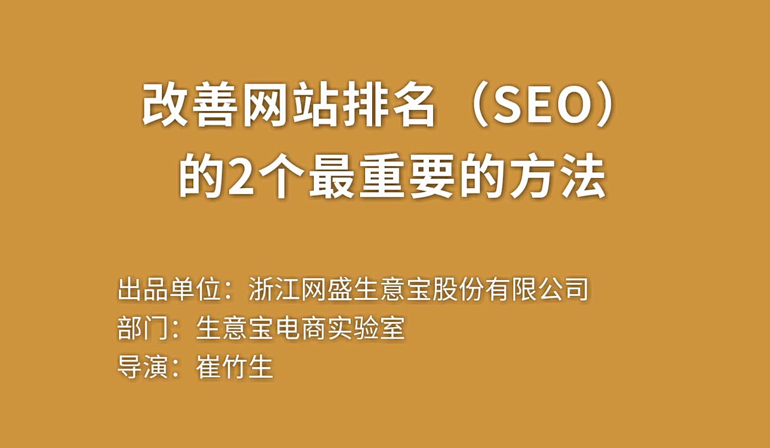 SEO(网站优化推广)-关键词排名-改善网站排名的2个最重要的方法